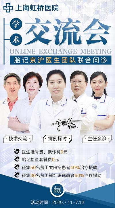 上海虹桥医院学术交流会