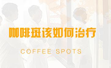 咖啡斑该如何治疗