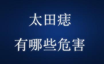 上海胎记医院:太田痣有哪些危害