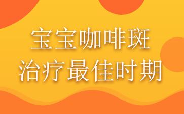 上海胎记治疗:宝宝咖啡斑治疗最佳时期