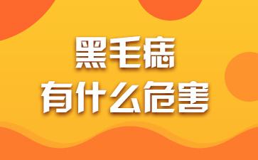 上海看胎记的医院有哪些:黑毛痣的危害有哪些