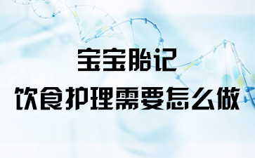 上海看胎记比较好的医院:胎记宝宝要注意哪些饮食