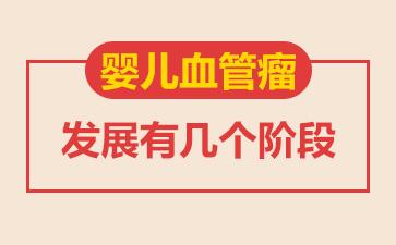 上海血管瘤医院:婴儿胎记血管瘤的发展期有哪些
