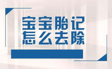 上海胎记医院:宝宝胎记怎么去除
