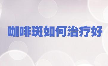 上海去胎记好的医院:咖啡斑如何治疗好