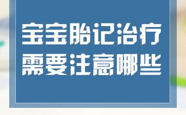 上海治疗胎记专科医院:宝宝胎记治疗需要注意哪些