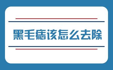 上海治疗胎记医院:黑毛痣该怎么去除