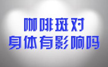 上海治疗胎记最好的医院:咖啡斑对身体有影响吗