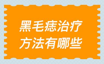 上海胎记医院哪家好:黑毛痣治疗方法有哪些
