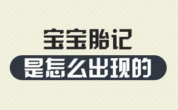 上海胎记医院那家好:宝宝胎记是怎么出现的
