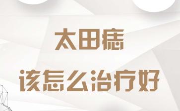 上海胎记治疗:太田痣该怎么治疗好