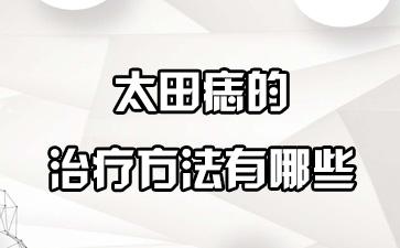 上海胎记医院排名:太田痣的治疗方法有哪些