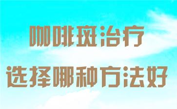 上海胎记医院排行榜:咖啡斑治疗哪种方法好