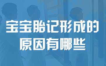 上海哪家医院去胎记比较好:宝宝胎记形成的原因有哪些