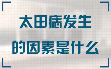 上海哪里去胎记比较好:太田痣发生的因素是什么