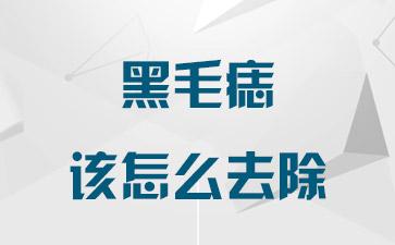 上海去胎记的医院:黑毛痣该怎么去除