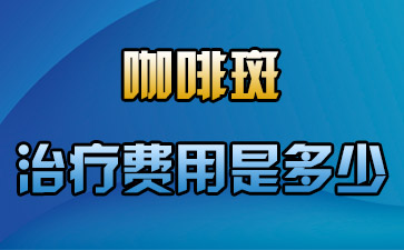 上海激光祛胎记医院:咖啡斑的治疗费用是多少