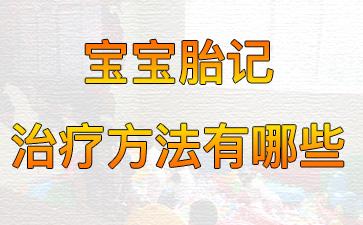 上海有没有专治胎记医院:宝宝胎记治疗方法有哪些