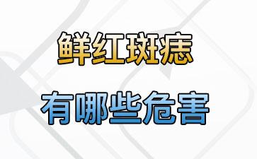 上海治疗胎记哪里好:鲜红斑痣有哪些危害