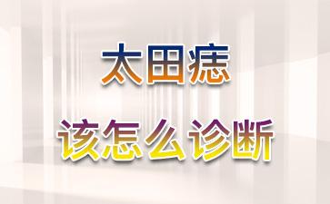 上海治疗胎记哪个医院好:太田痣该怎么诊断