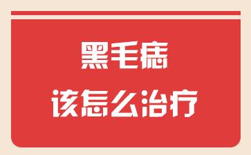上海祛除胎记医院:黑毛痣该怎么治疗