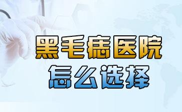 上海看胎记比较好的医院:黑毛痣怎么选择医院