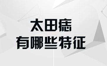 上海看胎记的三甲医院:太田痣有哪些特征