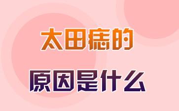 上海胎记医院排行榜:太田痣的原因是什么