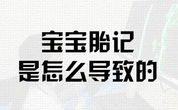 上海哪里去除胎记最好:宝宝胎记是怎么导致的