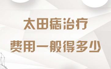 上海那个医院去胎记好:太田痣治疗费用一般得多少