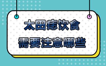 上海胎记最好的医院:太田痣饮食需要注意哪些