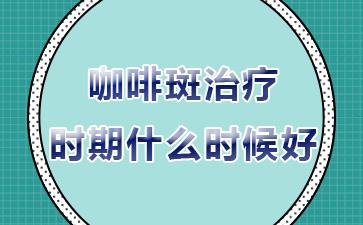 上海看胎记的公立医院:咖啡斑治疗时期什么时候好