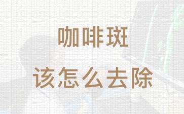 上海哪里去除胎记最好:咖啡斑该怎么去除