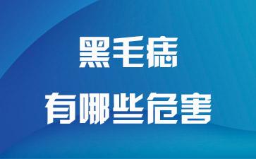 上海治疗胎记哪家医院好:黑毛痣有哪些危害